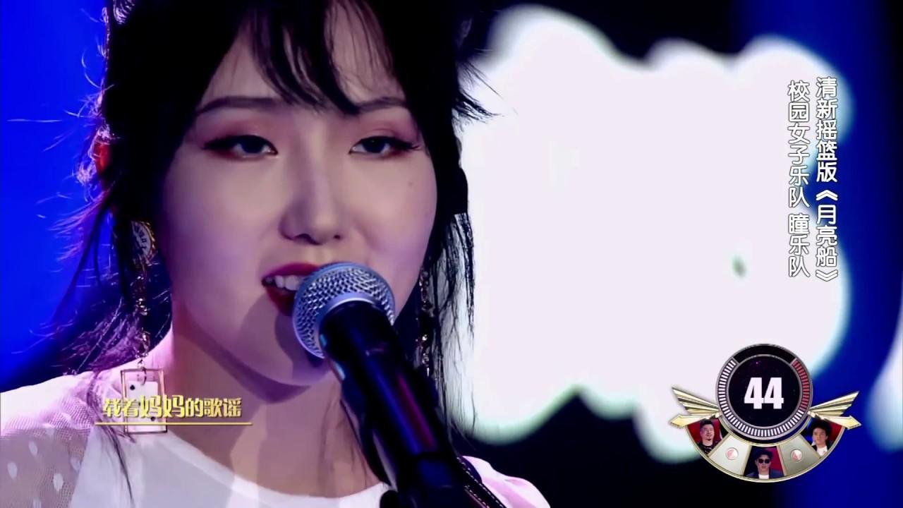 瞳樂隊《月亮船》江蘇衛視 不凡的改變 第9期 HD - YouTube