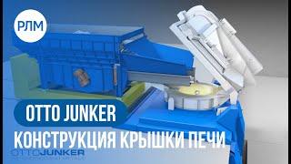 OTTO JUNKER Конструкция крышки печи