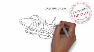 Учимся рисовать самолеты  Как поэтапно карандашом нарисовать военный истребитель Грипен за 40 секунд(рисуем самолет поэтапно, как рисовать самолёт карандашом, как рисовать самолет военный, как рисовать само..., 2014-07-28T07:04:26.000Z)