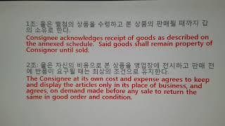위탁계약서,국제위탁판매, 위탁판매계약서, 위탁판매계약,…