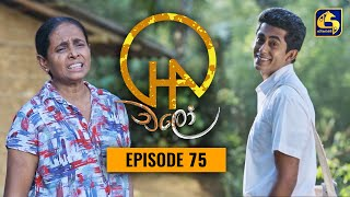 Chalo || Episode 75 || චලෝ   || 25th October 2021