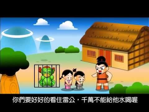 中央研究院歷史語言研究所「苗族的起源傳說--儺公儺母」故事動畫 - YouTube