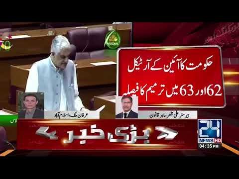 Government Announced for amendment in constitution article 62 and 63