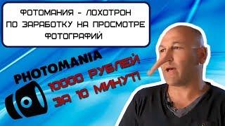 постер к видео Фотомания - лохотрон по заработку на просмотре фотографий (ИНТЕРНЕТ-ПОМОЙКА #7)