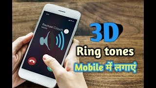Mobile में 3D ringtones कैसे लगाएं