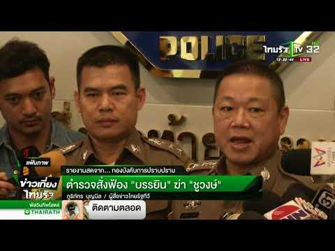 """ตำรวจสั่งฟ้อง """"บรรยิน"""" ฆ่า """"ชูวงษ์""""   01-06-61   ข่าวเที่ยงไทยรัฐ"""
