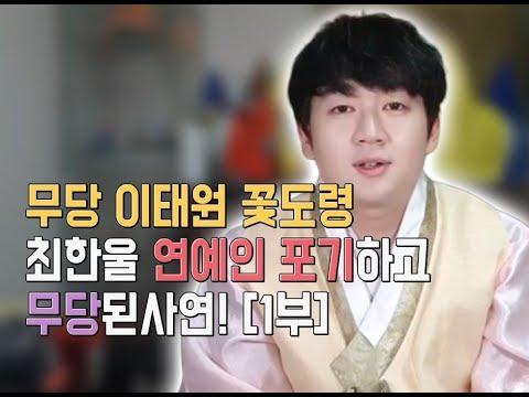 무당 이태원 꽃도령 최한울 연예인 포기하고 무당된사연! [1부]