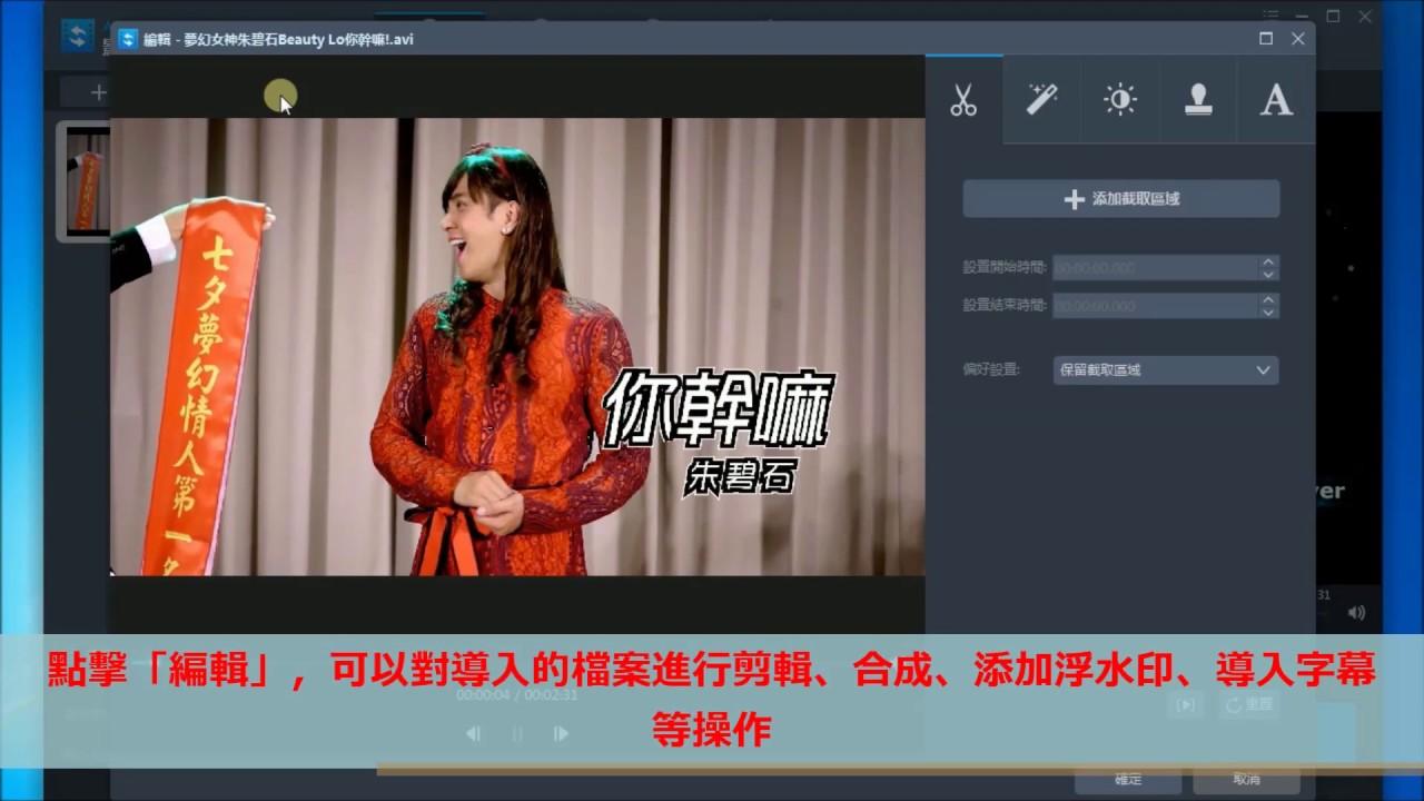 AVI轉MP4 - YouTube