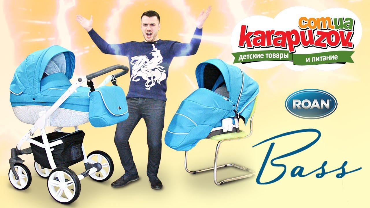 Купить коляску Roan Bass Soft 2 в 1 Limited Edition? Да, бегом в .