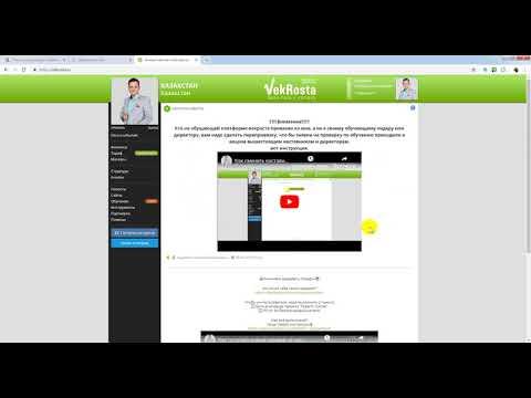 Краткий обзор платформы по обучению Vekrosta