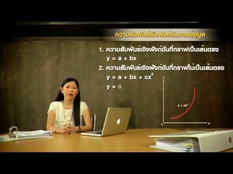 วิชาคณิตศาสตร์ - โปรแกรมการคำนวณทางสถิติ 2