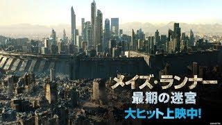 映画『メイズ・ランナー:最期の迷宮』大ヒット上映中! 全世界大ヒット...