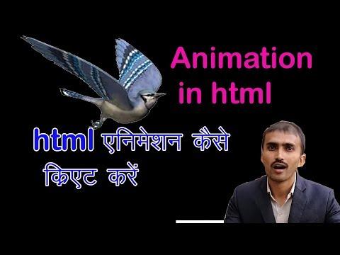 Create Gif In Html In Hindi & English