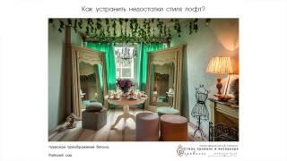 Ирина Богатикова - Лофт и Прованс. Мода на смешанный стиль. Обучение дизайнеров.
