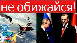 Эрдоган загнал Путина в угол турецкие F 16 переброшены к границе России страны Балтии под защитой