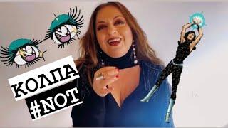 Video 152. ΚΟΛΠΑ ΓΙΑ ΝΑ ΤΟΝ ΚΑΤΑΚΤΗΣΕΙΣ #ΝΟΤ!!! | Sofia Moutidou
