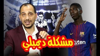 مشكلة ديمبلي وتحليل أداء برشلونة  - تحليل مباراة برشلونة واشبيلية - كأس السوبر