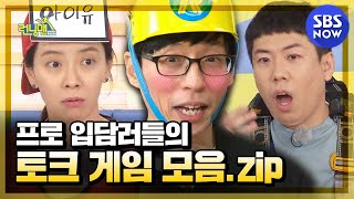 [RunningMan] 'RunningMan members' talk game collection!' / 'RunningMan' Special | SBS NOW