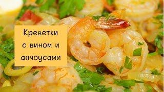 Креветки с вином и анчоусами. Быстрый ужин! Интересный рецепт приготовления креветок.