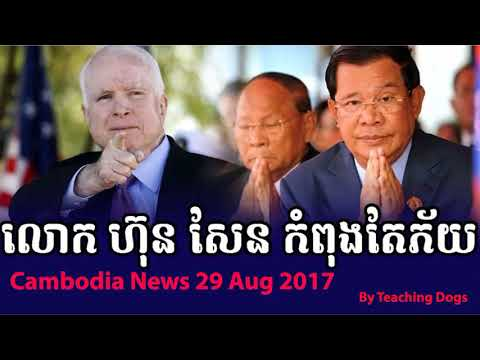 Cambodia TV News CMN Cambodia Media Network Radio Khmer Morning Tuesday 08/29/2017