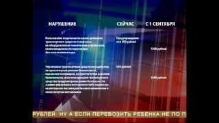 Повышение штрафов за нарушение ПДД(, 2013-08-01T06:48:32.000Z)
