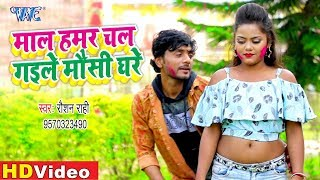 Superhit Holi #Video 2020 | Maal Hamar Chal Gaile Mousi Ghare | Roshan Rahi | Bhojpuri Song 2020