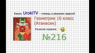 Задание №216 — ГДЗ по геометрии 10 класс (Атанасян Л.С.)
