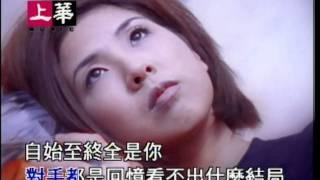 許茹芸 獨角戲.mp4