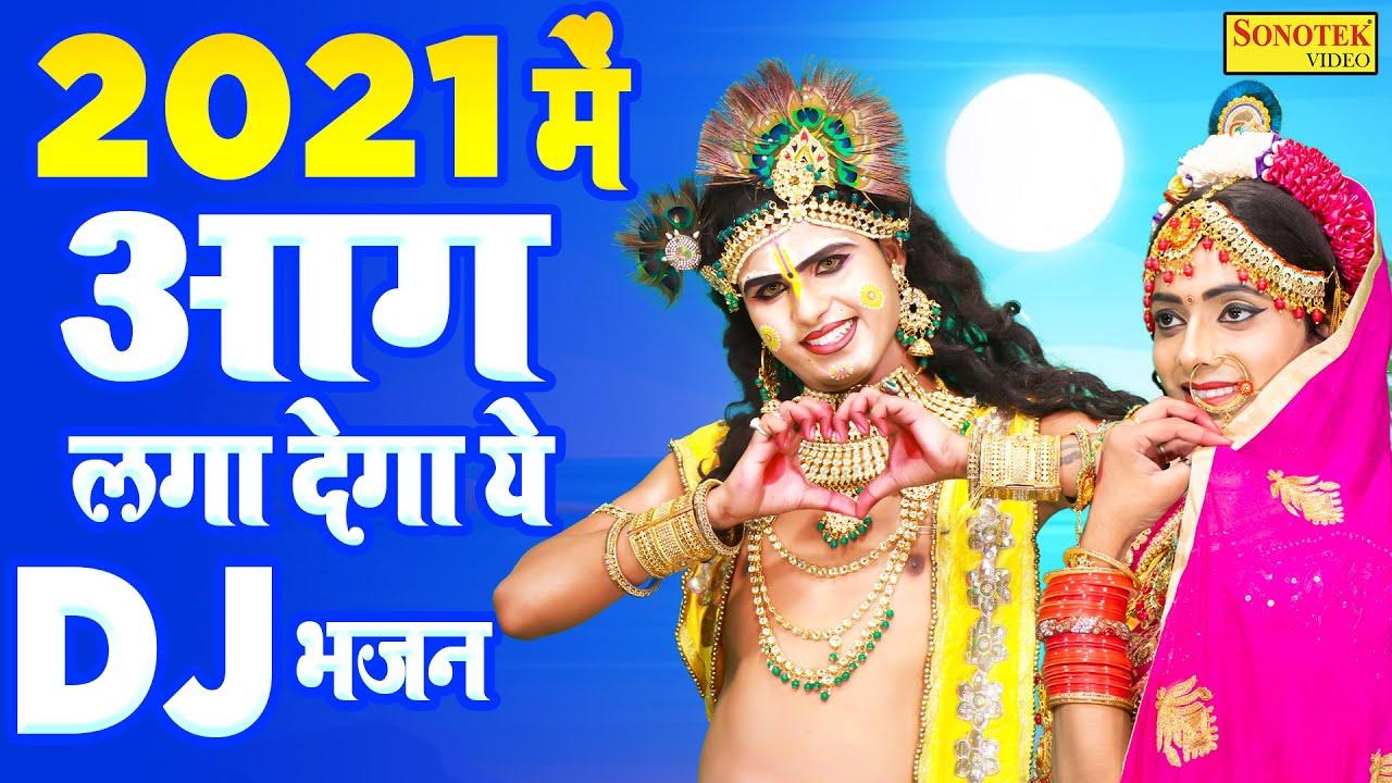 2021 में आग लगा देगा यह डांस भजन | ओ राधा राधा | O Radha Radha | New Full Dj Dance Bhajan 2021