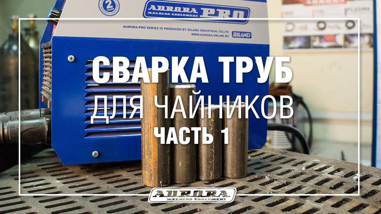Ударник УИС 200 и электроды 2-ка УОНИ 13/55 - YouTube