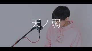 [cover] 天ノ弱 / PARED