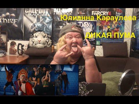 Юлианна Караулова - ДИКАЯ ПУМА. РЕАКЦИЯ