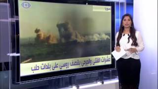 #أنا_أرى عشرات القتلى والجرحى بقصف روسي على بلدات حلب
