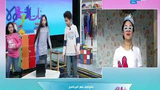 بنات و ولاد مع لولي – فقرة الكنز – 18-1-2019