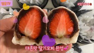 [홈베이킹] 딸기 찹쌀떡 만들기   딸기 모찌 만들기