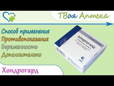 Хондрогард (Хондроитина сульфат) показания, описание, отзывы - хондроитина сульфат натрия