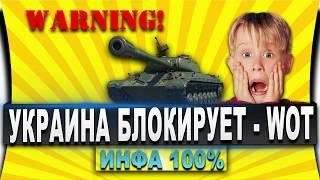 Украина Блокирует World of Tanks.Инфа 100%