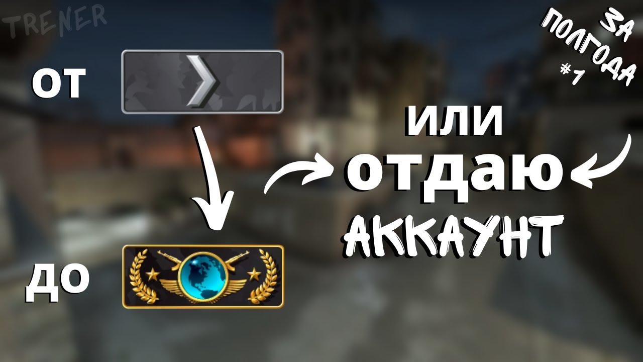 #19 Апнул НОВУ - идем за ВТОРОЙ  //Gold Nova в деле