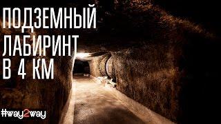 Замок Тамплиеров и подземный лабиринт в 4 км!  Средненский замок