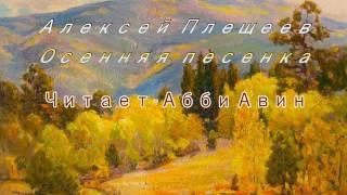 Осенняя Песенка - Алексей Плещеев - Autumn Song in Russian