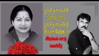 Director Perarasu tribute song for Jeyalalitha