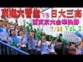 👸🎥 東海大菅生 vs 日大三高(甲子園ベスト4)💐⚾️激闘 『エール』Vol.2西東京大会 2018 7/26 第100回全国高校野球選手権大会 Japan High school baseball
