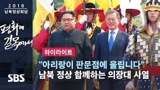 김정은, 문 대통령과 함께 국군 의장대 사열 (하이라이트) / SBS / 2018 남북정상회담