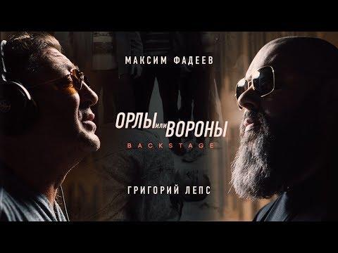 Максим ФАДЕЕВ & Григорий ЛЕПС - Орлы или вороны (Фильм о клипе)