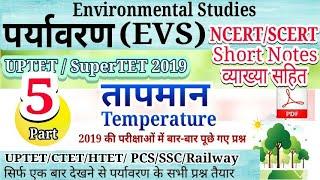 (Part-5) पर्यावरण II EVS Notes II UPTET II SUPERTET II Lower PCS II KVS II NVS