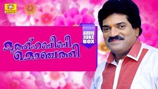 Superhit Mappila Album | Muthu Habeebi Monjathi Vol1 | Malayalam Mappilapattukal |Audio Jukebox