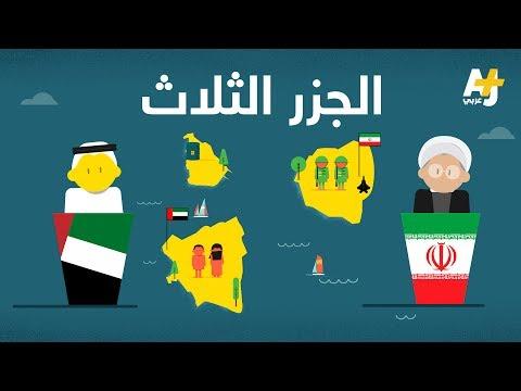 بين الإمارات وإيران 3 جزر متنازع عليها وعلاقات اقتصادية بالمليارات.. هل تعرفون القصة؟