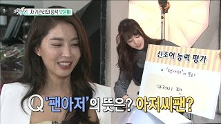 [Section TV] 섹션 TV - Oh Yuna neologism test! 20170409
