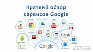 сервисы Google. Обзор сервисов Google