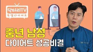 중년 남성 다이어트 성공비결